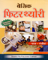 I.T.I. Books + Basic Fitter Theory (Hindi) + Dhanpatrai Books